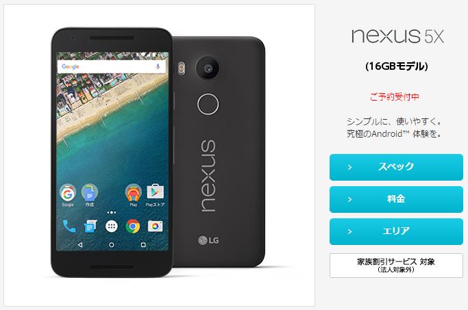 Y!mobile版のNexus 5XがMNPと機種変更で意外と維持費が安い キャリアと格安スマホの中間に