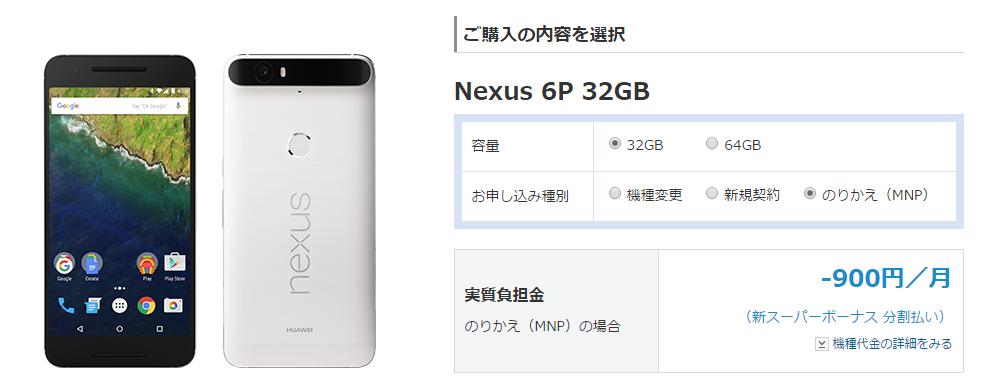 Nexus 6Pが一括購入割引に 公式MNP一括0円かつのりかえ下取りプログラム増額で維持費も割安