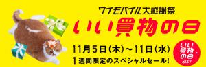 dtab d-01Gが特別割引で値下げ 維持費972円のドコモタブレットへ