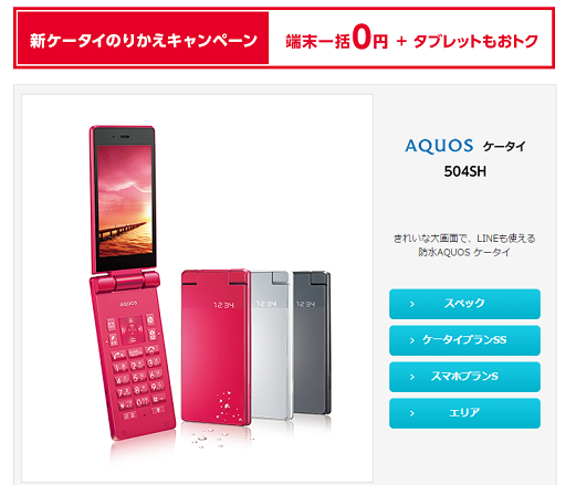 Y!mobileの通話用0円ケータイ「504SH」は格安スマホとの2台持ちに相性が良さそう