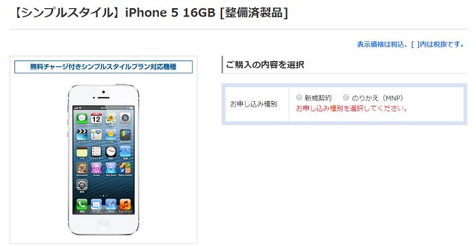 iPhone 5の整備品がプリペイドになって復活!シンプルスタイルの払いきり契約で端末込みの3万円