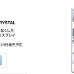 AQUOS CRYSTAL 305SHがプリペイドスマホに! Wi-Fi運用でも使える10,800円の格安スマホ