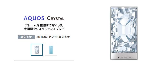 AQUOS CRYSTAL 305SHのプリモバ、アウトレット商品として復活 10,800円と格安価格