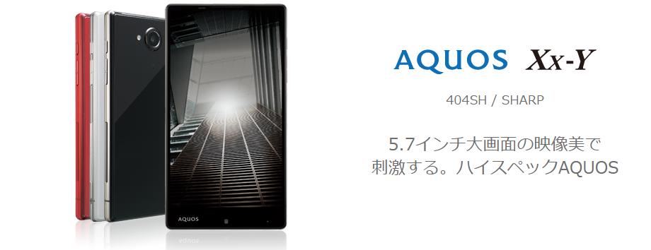 Y!mobileのAQUOS Xx-Y 404SHは機種変更とMNPでコスパの良いハイスペック格安スマホ!?