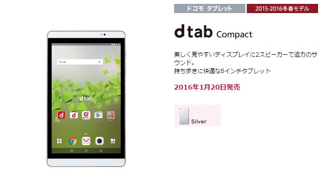 dtab Compact d-02Hは8インチの格安ドコモタブレット 発売日から一括/実質0円