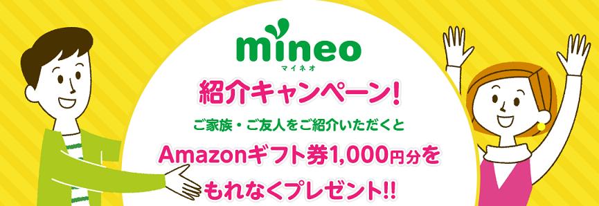mineoの紹介コード/Amazonギフト券1000円分はこちら
