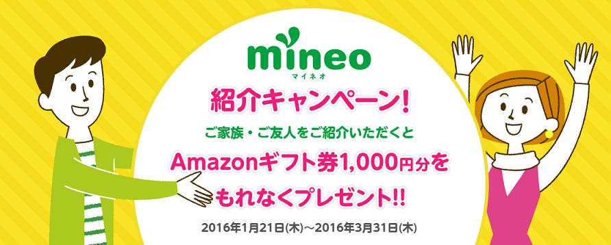 mineoの新規契約Amazonギフト券1000円分紹介コードはこちら