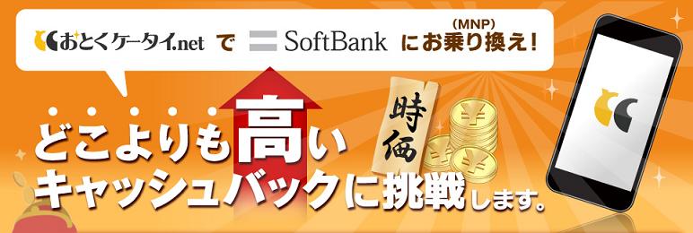 おとくケータイ.netを使ってSoftBankへとキャッシュバック付きでネットからMNPしてみた【口コミ/評判】