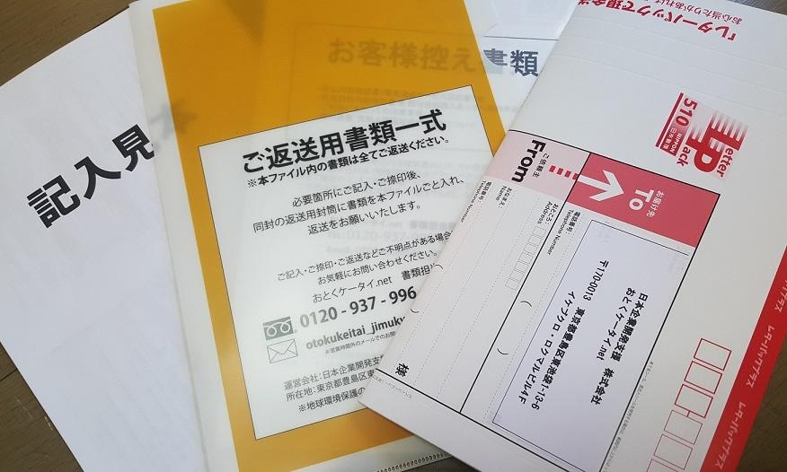 SoftBankへのMNPでiPhone SEが月額954円!?おとくケータイ.netが限定キャンペーン中