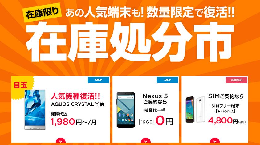 駆け込みMNPと機種変更に最適?Y!mobileが在庫処分市を開催 Nexus 6やアクオスクリスタルYが格安スマホ級に