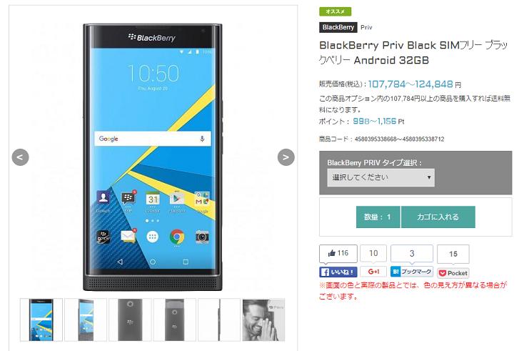 ついに販売が告知された『Blackberry Priv』をレビュー!