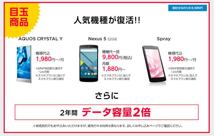 Y!mobile、在庫処分市第2弾を開催 Nexus5やAQUOS CRYSTAL Yが再びMNP特価に