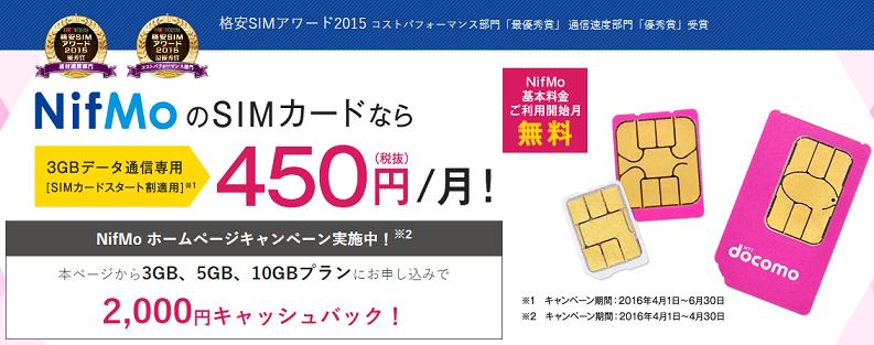 「MVNO格安SIMは速度が遅い」ことを前提にお得なキャンペーンを乗り継いだ運用をするためのCPまとめ 6月編
