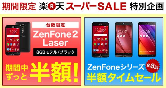 楽天モバイル、26日からZenFoneシリーズをスーパーセールで半額に