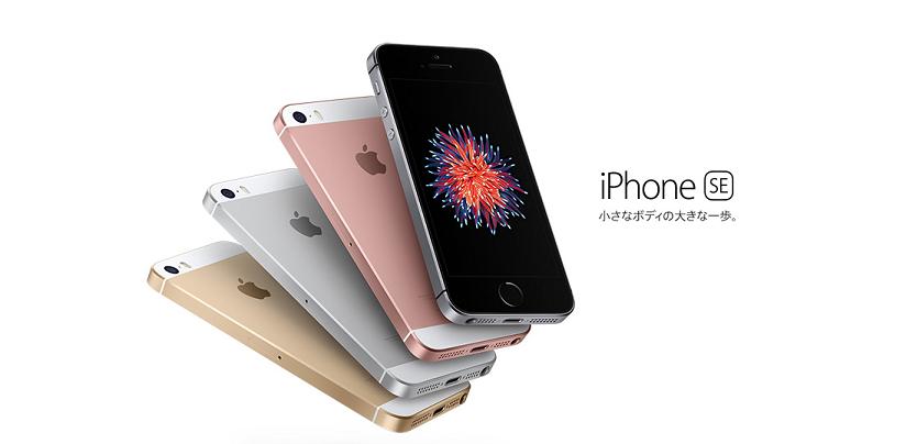 iPhone SEの予約が開始 価格と予約情報のまとめ