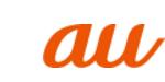 auオンラインショップの契約メリット・スマホを安く機種変更する方法を解説