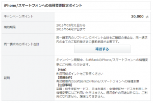 SoftBankユーザーはガチで必見!HTC U11機種変更一括0円、しかも月月割付きの超特価セール実施中!