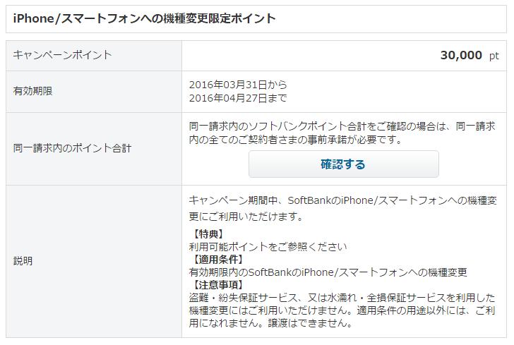 SoftBankのiPhone 8は実質0円以下で機種変更できるかも?ウロポなどのポイント付与が強烈