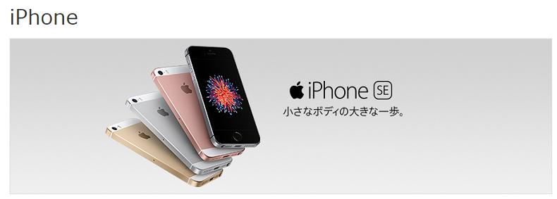 iPhone SEの契約はガラケー・FOMA/3Gスマホからで割引増額 実質0円級の安さに【ドコモ/au/SoftBank】