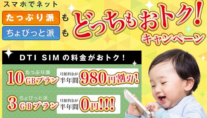 DTIが半年お試し格安SIMの受付を再開 3GBが無料、10GBデータプランが980円引きのキャンペーン