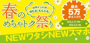 12月の機種変更、格安0円級スマホ機種まとめ【ドコモ/au/SoftBank】