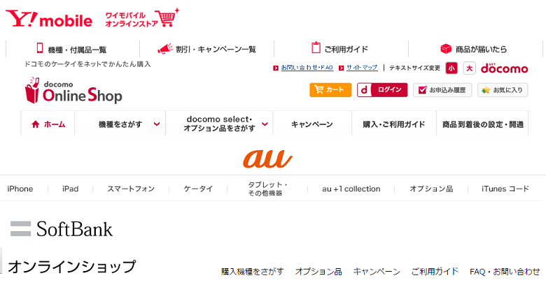 ネットでスマホ契約が出来るオンラインショップ 公式/代理店6店舗の特徴