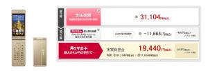 ドコモ、Xperia X Performance SO-04Hは発売日までに予約を!キャンペーンでおとく度が跳ね上がる
