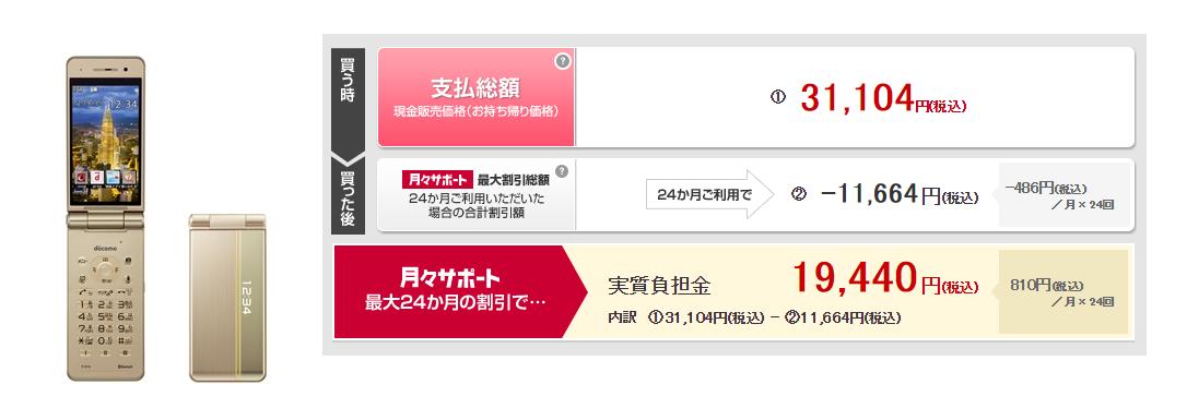 P-01Hの価格/料金/維持費 【ドコモガラケー上位機種】