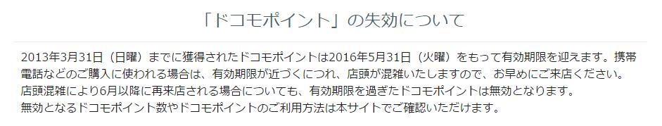 ドコモ、2013年に獲得したドコモポイントが2016年5月31日に失効予定