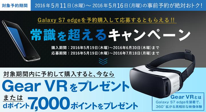 ドコモGalaxy S7edge SC-02HのGear VRが貰える予約キャンペーン、機種変更で契約するなら16日までがチャンス