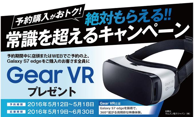 au、Galaxy S7 edge SCV33を予約購入でGear VRが必ず貰えるキャンペーンを実施