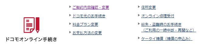 gokeiyaku