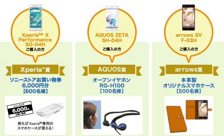 ドコモが夏モデル予約キャンペーン!Xperia X Performance SO-04H含めて4機種、またオンラインショップ限定CPも