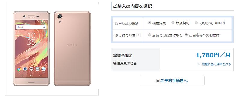 SoftBankがXperia X Performanceの価格/月月割を発表 引き止めポイントで実質13,000円ほどに