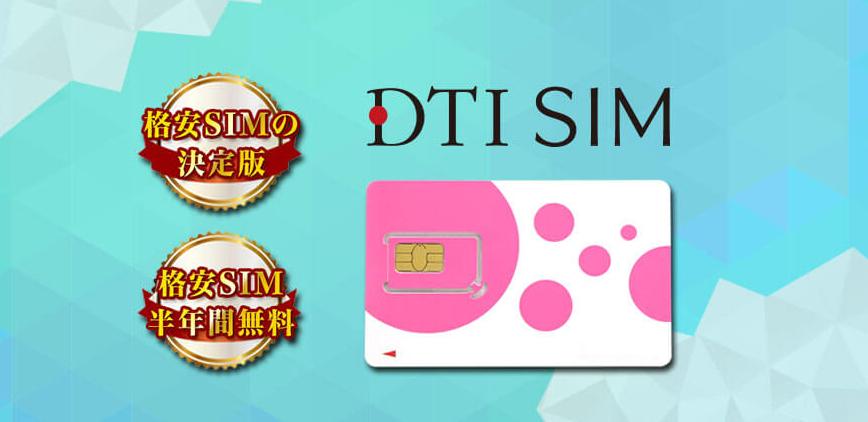 DTIの無料SIMキャンペーンは6月30日まで