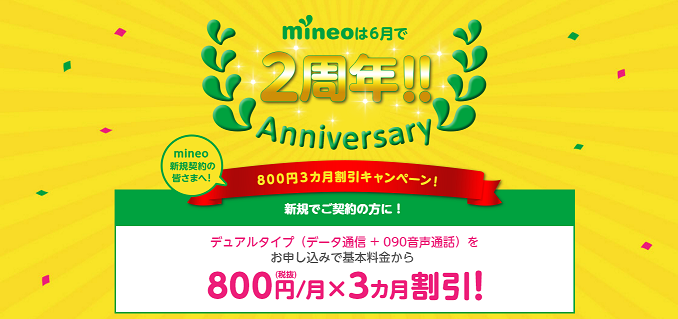 mineo、新規契約3ヶ月800円引きキャンペーン開始 エントリーパッケージ&紹介キャンペーン併用可