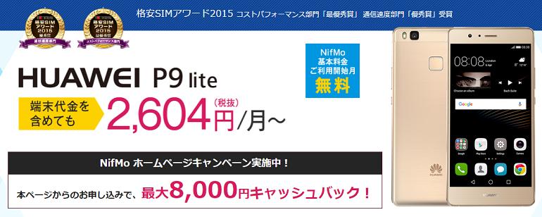 「MVNO格安SIMは速度が遅い」ことを前提にお得なキャンペーンを乗り継いだ運用をするためのCPまとめ 7月編