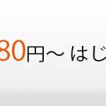 auが1,980円プラン「iPhone SE イチキュッパキャンペーン」を提供開始
