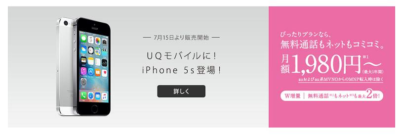 UQ mobile、iPhone5sを1,980円で提供 「ぴったりプラン」「W増量」でY!mobileに対抗