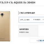 AQUOS Xx 304SHがアウトレットスマホとしてシンプルスタイルに登場