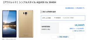 Xperia Z4 SO-03G、価格が一括14,904円に値下げ 機種変更でも端末購入サポート適用
