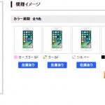 ドコモ iPhone7/7 Plus 在庫・入荷状況情報【au/SoftBankの情報も追加】
