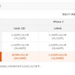 auのiPhone 7価格が発表 意外と安い実質価格に キャンペーン込みなら実質0円も簡単に