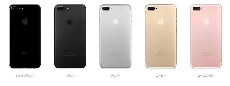 ドコモのiPhone7、機種変更15,552円~と値下げ