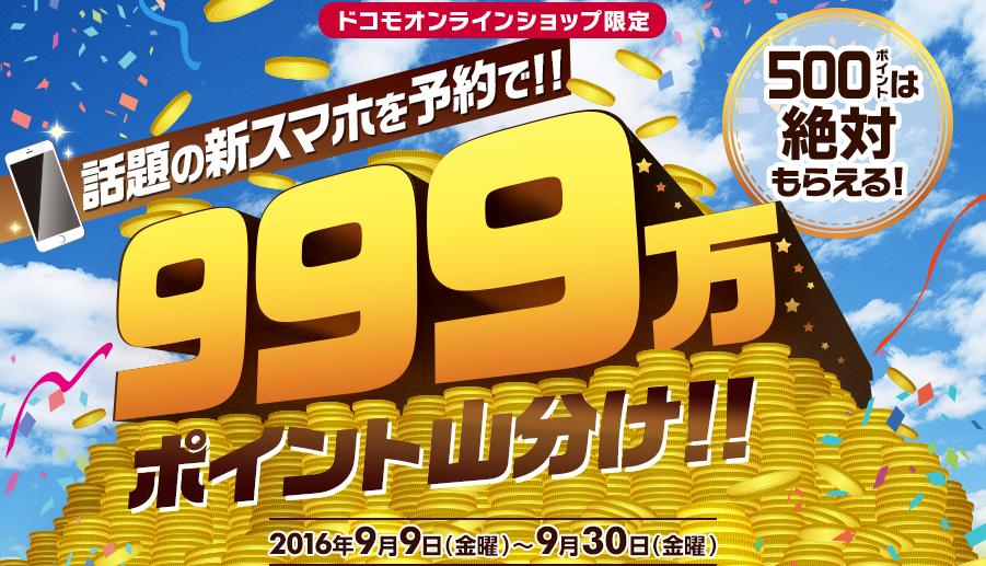 ドコモオンラインショップでiPhone 7向け特典「話題の新スマホを予約で!999万ポイント山分け!!」キャンペーン開催