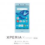 一括が安い!ドコモ Xperia X compact SO-02Jの価格や料金/維持費【機種変更/新規/MNP】