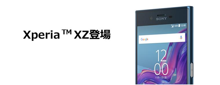 au版Xperia XZ SOV34が機種変更割引・MNPau購入サポートに!docomoではタブレットとガラホが値下げ