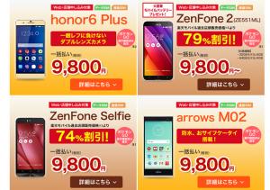 Nexus 6とAQUOS CRYSTAL Y2がY!mobileアウトレットセールの対象に 一括15,120円~、月額2,138円~