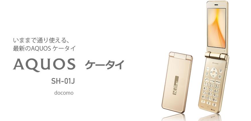 ドコモ、8月まで最新ガラケー『SH-01J』『P-01J』を実質0円化の安売り
