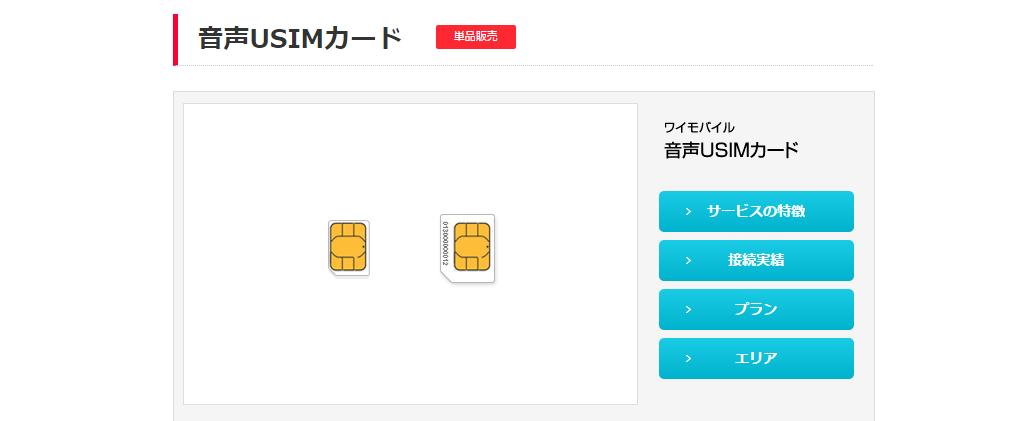 MVNO格安SIMの速度比較 10月編